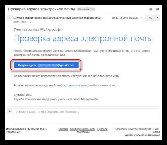 Podtverzhdenie-adresa-e`lektronnoy-pochtyi-na-ofitsialnom-sayte-Microsoft.png
