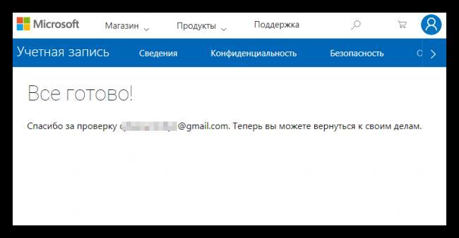 Soobshhenie-ob-uspeshnom-podtverzhdenii-adresa-e`lektronnoy-pochtyi-na-sayte-Microsoft.png