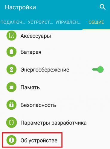 chto-znachit-ne-zaregistrirovan-v-seti-na-smartfone6.png