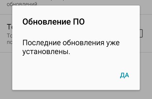 chto-znachit-ne-zaregistrirovan-v-seti-na-smartfone8.png