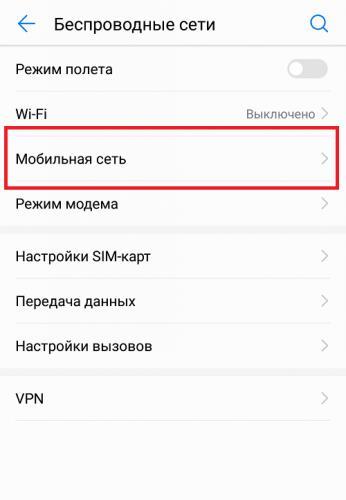 chto-znachit-ne-zaregistrirovan-v-seti-na-smartfone11.png