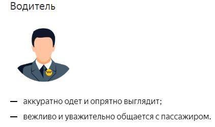 trebovaniya-k-voditelyu.jpg