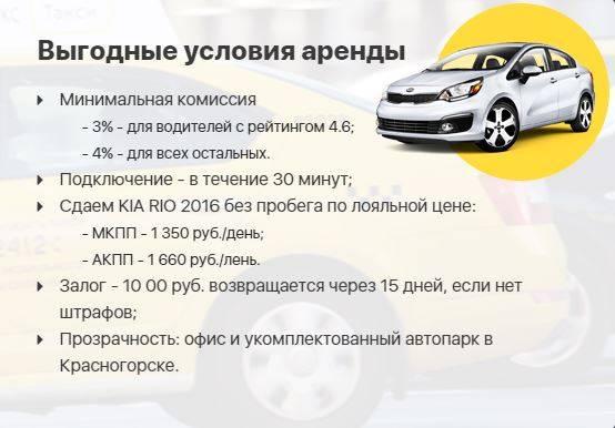 usloviya-predostavleniya-avto-kompanii.jpg