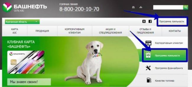 programma-loyalnosti-750x343.jpg