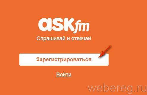 ask-fm-2-494x321.jpg