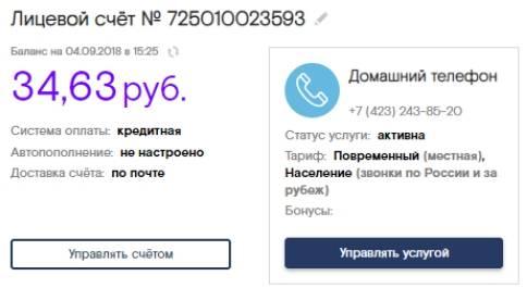 rostelecom_internet_otkluchit_0.jpg