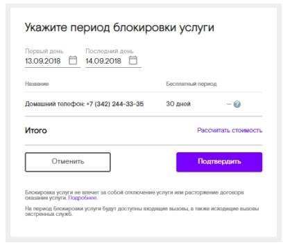 rostelecom_internet_otkluchit_2.jpg