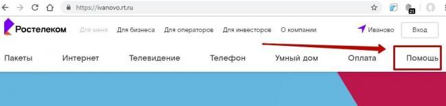 rostelecom_internet_otkluchit_3.jpg