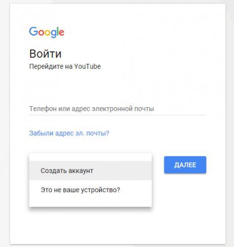 sozdanie-akkaunta-google.png