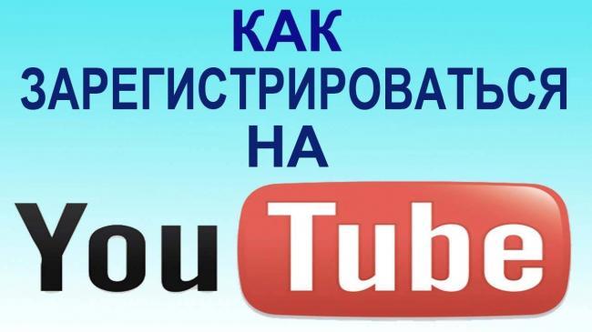 kak_zaregistrirovatsa_v_yutube.jpg