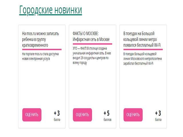 aktivnyj_grazhdanin_lichnyj_kabinet4.jpg