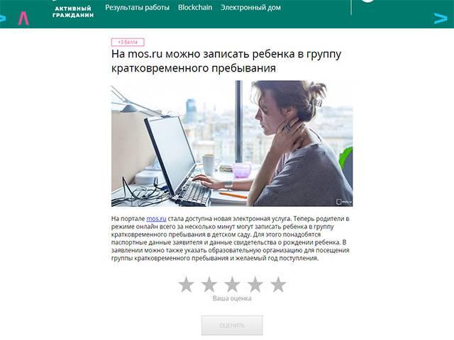 aktivnyj_grazhdanin_lichnyj_kabinet5.jpg