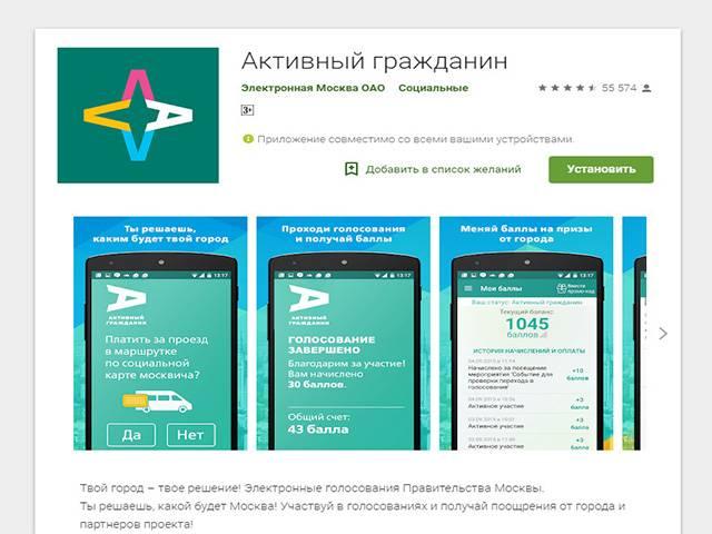 aktivnyj_grazhdanin_lichnyj_kabinet7.jpg