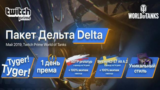 Twitch-Prime-2019-World-of-Tanks.jpg