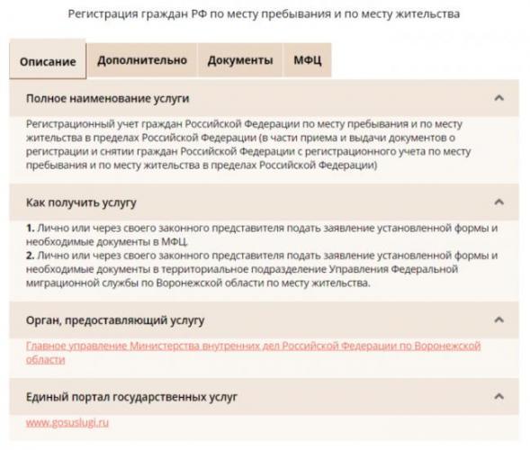 propiska-mfc-700x594.png