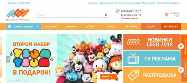 1517217076_toy-ru-oficialnij-sajt.png