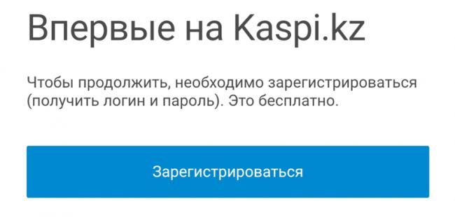 register-kaspi.png