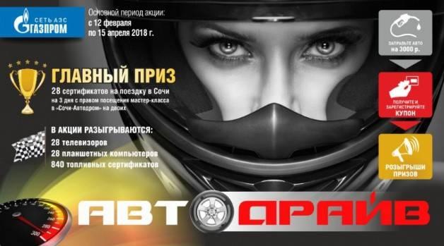 gazprom-azs-autodrive.jpg
