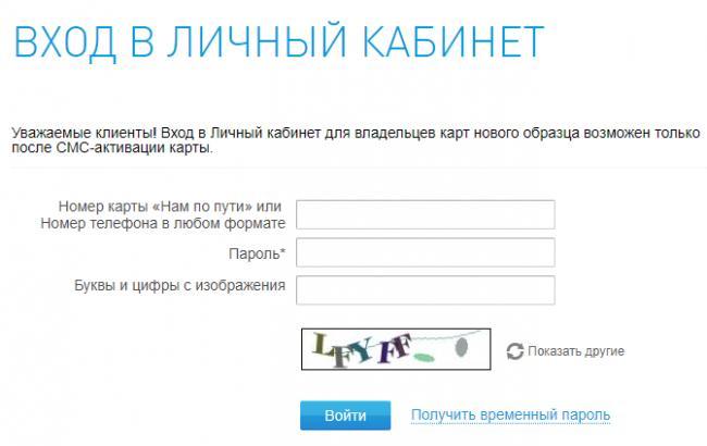 vhod-v-lichniy-kabinet-gazpromneft.png