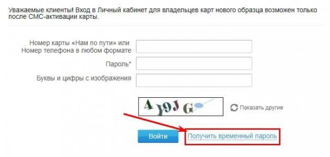 registraciya-v-lichnom-kabinete-gazpromneft.jpg