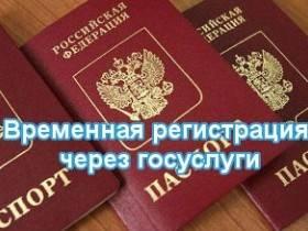 vremennaya-registraciya-gosuslugi-1-280-210.jpg