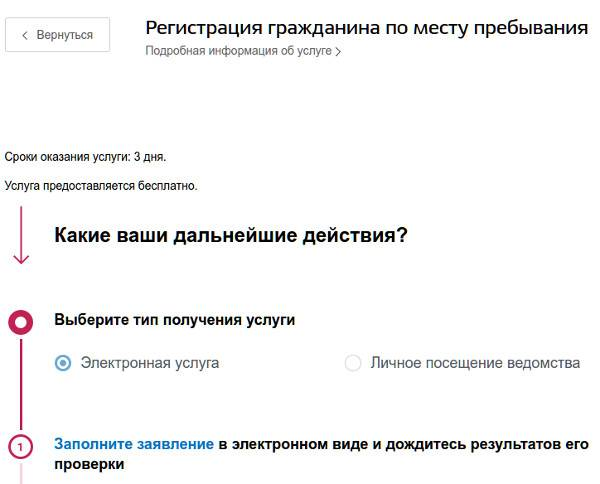 vremennaya-registraciya-gosuslugi-4.jpg