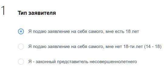 vremennaya-registraciya-gosuslugi-5.jpg