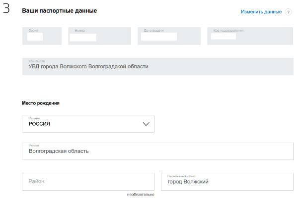 vremennaya-registraciya-gosuslugi-7.jpg