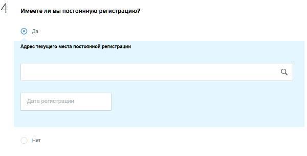 vremennaya-registraciya-gosuslugi-8.jpg