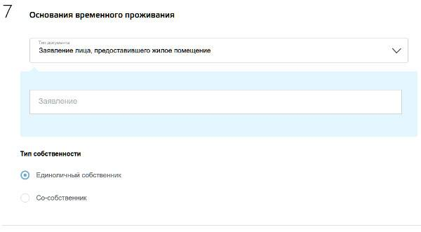 vremennaya-registraciya-gosuslugi-11.jpg