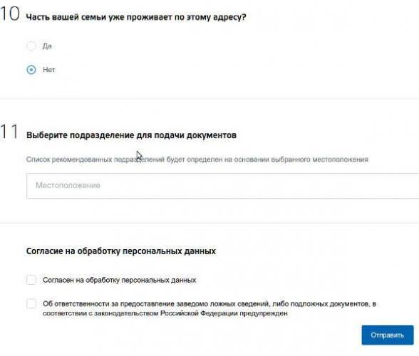 vremennaya-registraciya-gosuslugi-14.jpg