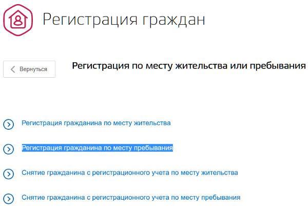 Vremennaja-registracija-cherez-Gosuslugi-2.jpg