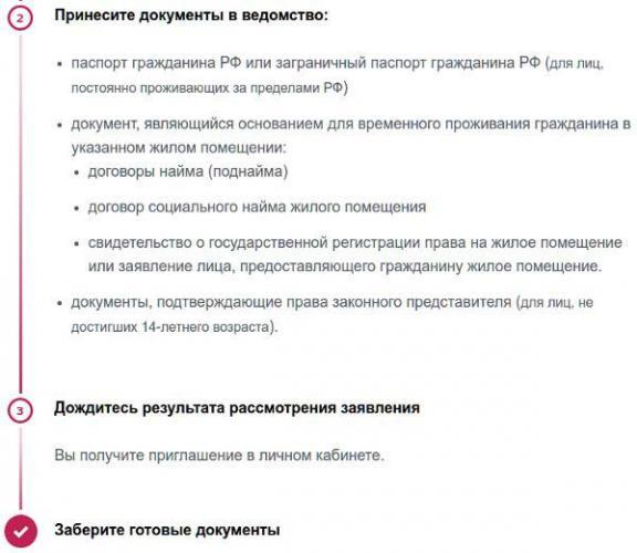 Vremennaja-registracija-cherez-Gosuslugi-14.jpg