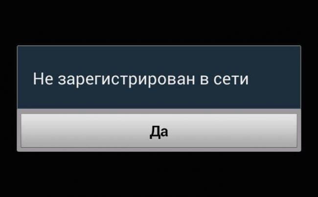 ne_zaregistrirovan_v_seti_mts_1.jpg