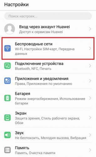 chto-znachit-ne-zaregistrirovan-v-seti-na-smartfone10.png