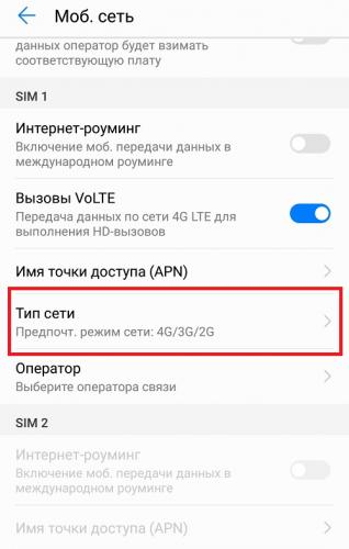 chto-znachit-ne-zaregistrirovan-v-seti-na-smartfone12.png