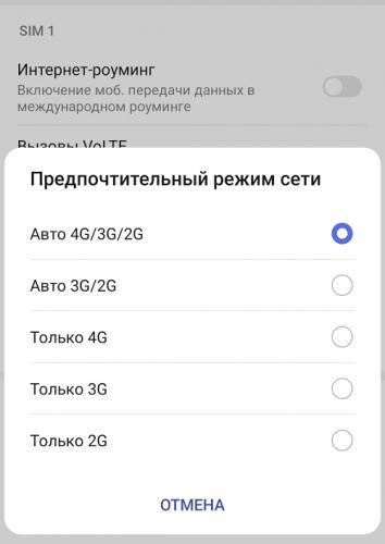 chto-znachit-ne-zaregistrirovan-v-seti-na-smartfone13.png