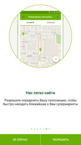 Screenshot_2017-09-24-13-34-30-960_ru.perekrestok.app_.png