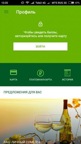 Screenshot_2017-09-24-13-35-25-024_ru.perekrestok.app_.png