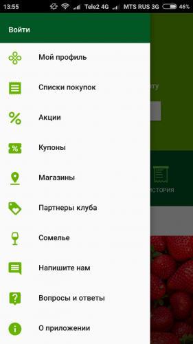 Screenshot_2017-09-24-13-55-11-173_ru.perekrestok.app_.png