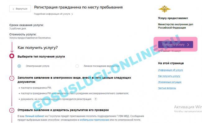 propiska_4.png
