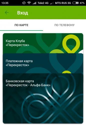 Screenshot_2017-09-24-13-35-41-159_ru.perekrestok.app_-e1506250735430.png