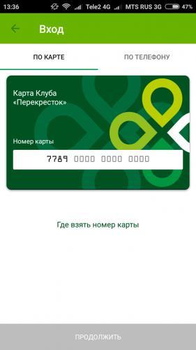 Screenshot_2017-09-24-13-36-36-026_ru.perekrestok.app_.png