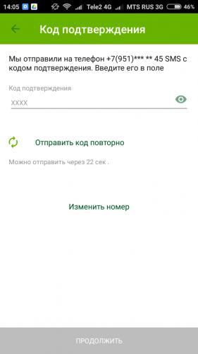 Screenshot_2017-09-24-14-05-11-287_ru.perekrestok.app_.png