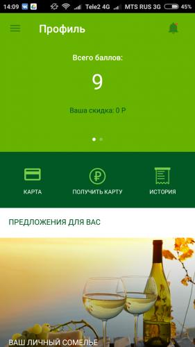 Screenshot_2017-09-24-14-09-11-213_ru.perekrestok.app_.png