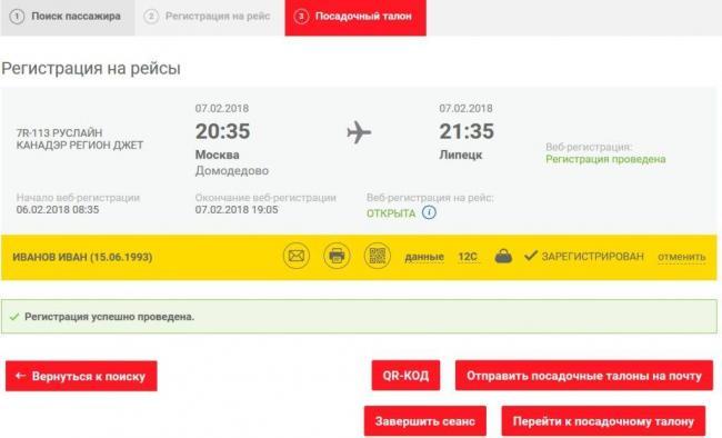 avia-ruslain-registration-online-10-1024x622.jpg
