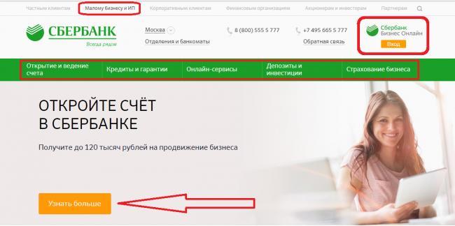 1-sberbank-biznes-onlayn-vhod-v-sistemu.png