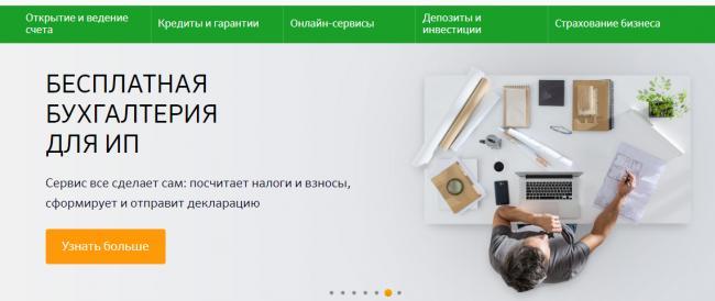 4-sberbank-biznes-onlayn-vhod-v-sistemu.png