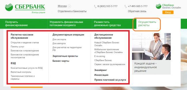7-sberbank-biznes-onlayn-vhod-v-sistemu.png