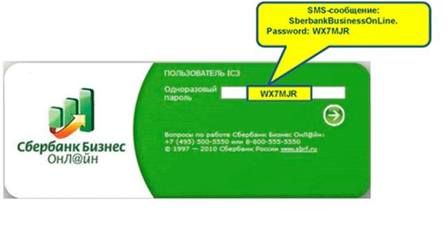 8-sberbank-biznes-onlayn-vhod-v-sistemu.png